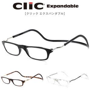 クリックエクスパンダブル Clic Expandable Clic readers クリックリーダー 全3色 エクスパンダブル 首からかけられる老眼鏡 首掛け ギフト マグネット 贈り物 メガネ 新品 めがね 読書 正規品【0524CP