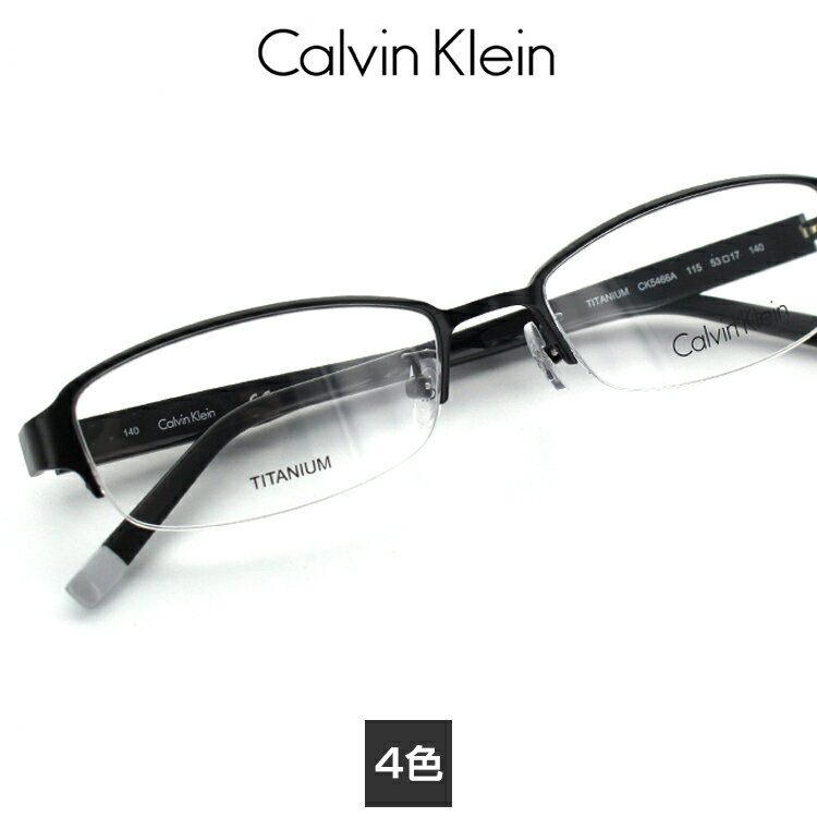 カルバンクライン メガネフレーム Calvin Klein CK-5466A【あす楽対応】【FCS】