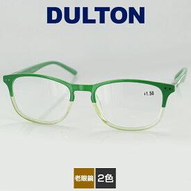 老眼鏡 ダルトン リーディンググラス シニアグラス YGK90 48サイズ ボストン ユニセックス 男女兼用 BONOX おしゃれ 母の日 父の日 プレゼント可愛い 敬老の日 ギフト 正規品