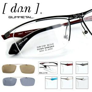 【日本製】ドゥアン メガネフレーム DUN-2102 56サイズ スクエア チタン DUN 眼鏡フレーム めがねフレーム 跳ね上げ&フリップ ゴムメタル 検眼できます 処方箋OK 【送料無料】