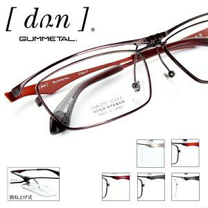 店頭受取3年保証ドゥアン 跳ね上げ式フレーム DUN-2101 57サイズ スクエア メガネ DUN ゴムメタル チタンチタン 日本製
