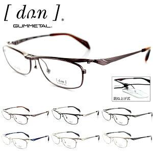 【送料無料】【日本製】ドゥアン チタン 跳ね上げメガネフレーム DUN-2127 56サイズ スクエア メンズ 男性用 DUN 眼鏡フレーム PCメガネ ブルーライトカット 度付き対応可