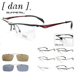 【日本製】 ドゥアン チタン 跳ね上げメガネフレーム DUN-2128 55サイズ スクエア メンズ 男性用 DUN 眼鏡フレーム PCメガネ ブルーライトカット 度付き対応可 フリップアップ 【送料無料】