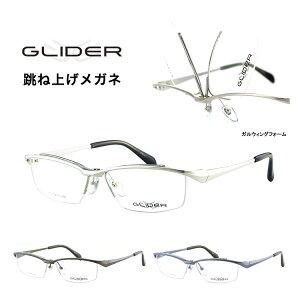 GLIDER グライダー メガネ フレーム 跳ね上げ ガルウィング メンズ レディース 男女兼用 Gull Wing 眼鏡フレーム 日本製 国産 鯖江 はねあげ 度あり 度なし 度付き GD-1001