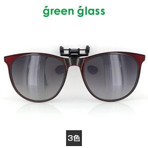 サングラス グリーングラス 偏光レンズ GR-018C 52サイズ ボストン ユニセックス 男女兼用 green glass クリップオン ゴルフ 釣り マラソン スポーツ 運動 UVカット 登山 国内正規品