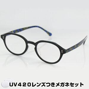 【レンズセット】アイ イエス メガネフレーム UV420 レンズつき 1502 C1 47サイズ ウェリントン ブラック ユニセックス 男女兼用 E'yes 眼鏡 PCメガネ ブルーライトカット 度付き対応可