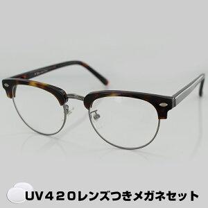 【レンズセット】メガネフレーム UV420 レンズつき 2320 C6-2 50サイズ ブロー デミ ユニセックス 男女兼用 眼鏡 PCメガネ ブルーライトカット 度付き対応可