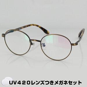 【レンズセット】アイキャンディー メガネフレーム UV420 レンズつき 2322 C6 50サイズ ボストン マットブラックブロンズ ユニセックス 男女兼用 EYE CANDY 眼鏡 PCメガネ ブルーライトカット 度付
