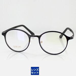 レンズセット メガネフレーム UV420レンズ付 5552 C1 48サイズ ボストン ブラック ユニセックス 男女兼用 レンズ代+薄型レンズ追加料金0円 Ultem ブルーライトカットレンズ 軽い 超弾性特殊 おし
