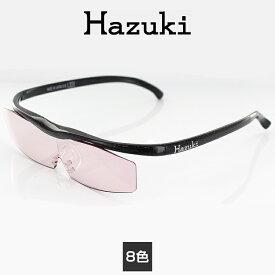 ハズキルーペ コンパクト 1.32倍 1.60倍 1.85倍 カラーレンズ ブルーライト対応 Hazuki3 ペアルーペ 拡大レンズ UVカット 読書 ネイル 手芸 スマホ 拡大鏡