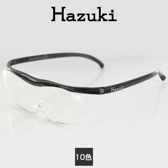 Hazuki loupe large 1.32 times 1.60 times 1.85 times clear lens blue light-adaptive Hazuki3 pair loupe magnifier UV cut reading nail handicrafts smartphone magnifying glass
