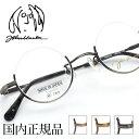【送料無料】 JOHN LENNON ジョンレノン メガネフレーム JL1045 42サイズ 眼鏡 ラウンド 丸型 日本製 クラシカル 軽量…