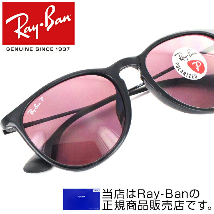【送料無料】レイバン サングラス エリカ レディース RB4171F 601/5Q 54サイズ 偏光 フルフィット 日本人向け RayBan Ray-Ban 国内正規品 メーカー保証書付き