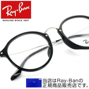 レイバン メガネ RX2447VF 2000 49サイズ 度付き メガネフレーム 黒縁 ラウンド ボストン 眼鏡 レトロ 丸型 クラシック めがね 人気 伊達眼鏡 RayBan Ray-Ban 送料無料 国内正規品 メーカー保証書付き