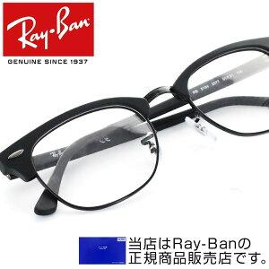 メガネ レイバン クラブマスター RX5154 2077 49サイズ 51サイズ メガネフレーム オプティクス CLUBMASTER OPTICS RayBan 眼鏡 度付可 送料無料 国内正規品 メーカー保証書付き