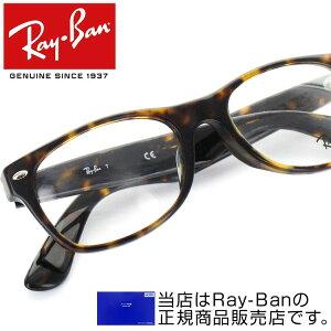 レイバン 眼鏡 RX5184F 2012 52サイズ 54サイズ メガネフレーム メンズ 度付き対応可 アイウェア 度付 伊達 人気 フルフィット 日本人向け RayBan Ray-Ban 国内正規品 メーカー保証書付き 送料無料