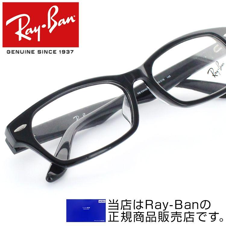 【国内正規品】【メーカー保証書付き】【送料無料】レイバン 眼鏡 メガネ RX5344D 2000 55サイズ 度付き スクエア シンプル RayBan Ray-Ban