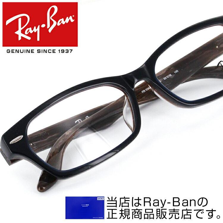【国内正規品】【メーカー保証書付き】【送料無料】レイバン 眼鏡 メガネ RX5344D 5465 55サイズ 度付き スクエア シンプル RayBan Ray-Ban