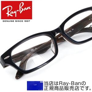 レイバン 眼鏡 メガネ RX5344D 5465 55サイズ 度付き スクエア シンプル RayBan Ray-Ban 【国内正規品】【メーカー保証書付き】【送料無料】