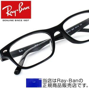 レイバン 眼鏡 メガネ RX5345D 2000 53サイズ メガネ 度付き スタッズ アジアンフィット RayBan Ray-Ban 【送料無料】【国内正規品】【メーカー保証書付き】