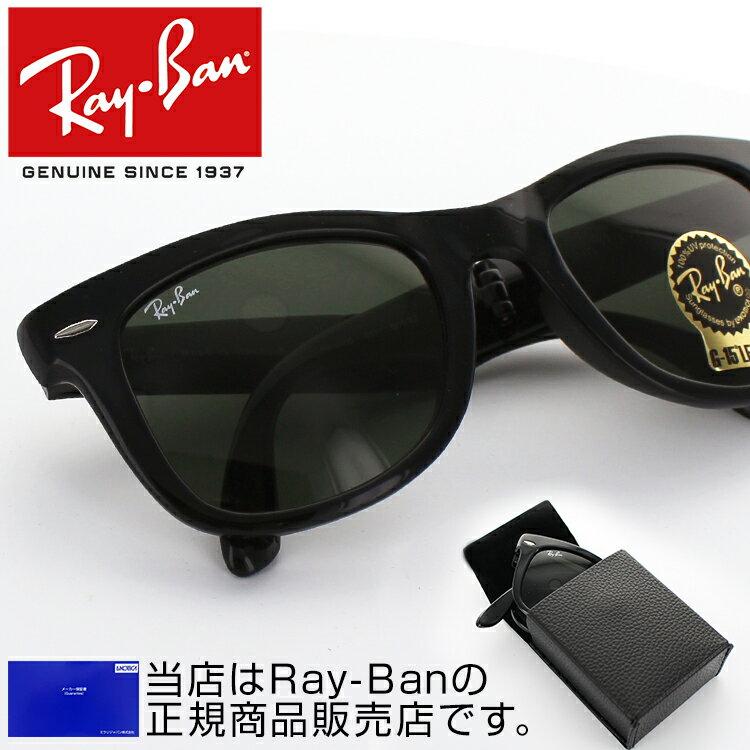 【今だけPT10倍】【楽天ランキング1位】【送料無料】【国内正規品】【メーカー保証書付】レイバン サングラス ウェイファーラー フォールディング Ray-Ban WAYFARER FOLDING CLASSIC RayBan RB4105 601 G15 折りたたみ wf5