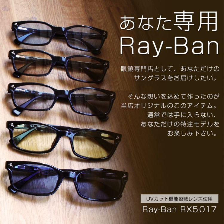【今だけレイバン最大PT15倍】【レンズセット】【楽天ランキング入賞】【送料無料】【国内正規品】【メーカー保証書付き】レイバン 眼鏡 メガネ RX5017A 2000 当店限定モデル 紫外線 UVカット メンズ レディース カラーレンズ