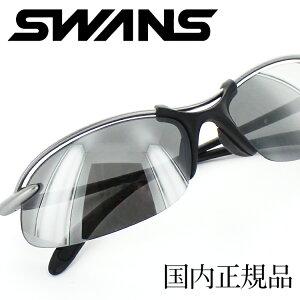 【楽天ランキング1位】スワンズ サングラス SWANS SA-505 超軽量 ゴルフ ランニング 釣り 運転 メンズ レディース 紫外線カット UV プレゼント 日本製 正規品