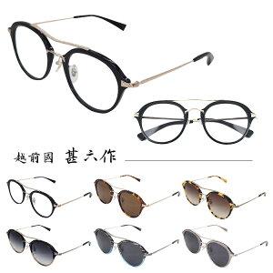 【国内正規品】【日本製】越前國 甚六作 メガネフレーム サングラス JN-035 52サイズ メンズ レディース 鯖江 眼鏡フレーム めがねフレーム 度付き対応