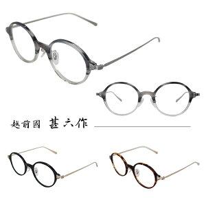 【国内正規品】【日本製】越前國 甚六作 メガネフレーム JN-040 46サイズ メンズ レディース ユニセックス 男女兼用 鯖江 ジンロクサク じんろくさく 眼鏡フレーム めがねフレーム 丸眼鏡 度