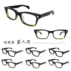 【国内正規品】【日本製】越前國 甚六作 メガネフレーム JN-041 53サイズ メンズ レディース ユニセックス 男女兼用 鯖江 ジンロクサク じんろくさく 眼鏡フレーム めがねフレーム 眼鏡 度付