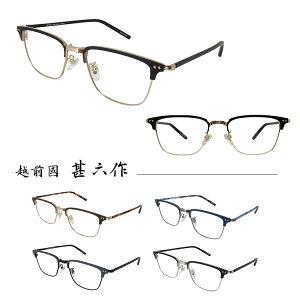 【国内正規品】【日本製】越前國 甚六作 メガネフレーム JN-043 53サイズ メンズ レディース ユニセックス 男女兼用 鯖江 ジンロクサク じんろくさく 眼鏡フレーム めがねフレーム メガネ 度