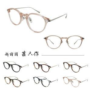 【国内正規品】【日本製】越前國 甚六作 メガネフレーム JN-045 48サイズ メンズ レディース ユニセックス 男女兼用 鯖江 ジンロクサク じんろくさく 眼鏡フレーム めがねフレーム 眼鏡 度付