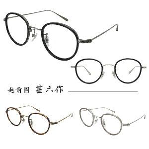 【国内正規品】【日本製】越前國 甚六作 メガネフレーム JN-047 47サイズ メンズ レディース ユニセックス 男女兼用 鯖江 ジンロクサク じんろくさく 眼鏡フレーム めがねフレーム 眼鏡 度付
