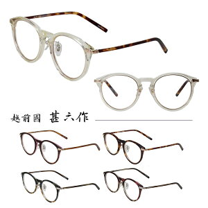 【国内正規品】【日本製】越前國 甚六作 メガネフレーム JN-051 46サイズ メンズ レディース ユニセックス 男女兼用 鯖江 ジンロクサク じんろくさく 眼鏡フレーム めがねフレーム 眼鏡 度付