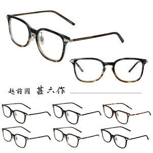 【国内正規品】【日本製】越前國 甚六作 メガネフレーム JN-052 51サイズ メンズ レディース ユニセックス 男女兼用 鯖江 ジンロクサク じんろくさく 眼鏡フレーム めがねフレーム 眼鏡 度付