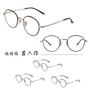 【国内正規品】【日本製】越前國甚六作 メガネフレーム JN-048SP 49サイズ 眼鏡フレーム めがねフレーム 度付き対応