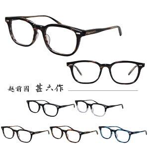 【国内正規品】【日本製】越前國甚六作 メガネフレーム JN-056 53サイズ 眼鏡フレーム めがねフレーム 度付き対応