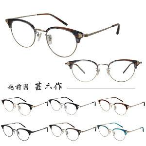 【国内正規品】【日本製】越前國甚六作 メガネフレーム JN-062 48サイズ 眼鏡フレーム めがねフレーム 度付き対応