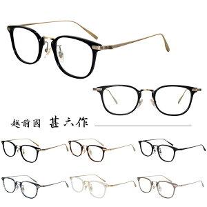 【国内正規品】【日本製】越前國甚六作 メガネフレーム EZ-017 49サイズ 眼鏡フレーム めがねフレーム 度付き対応