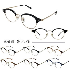 【国内正規品】【日本製】越前國甚六作 メガネフレーム IZM-003 46サイズ 眼鏡フレーム めがねフレーム 度付き対応