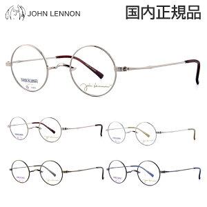 【国内正規品】ジョンレノン JOHN LENNON メガネフレーム JL1086 42サイズ 眼鏡フレーム ラウンド 丸メガネ チタン おしゃれ 日本製 正規品