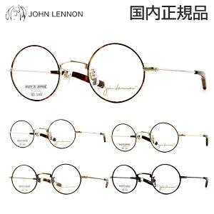 【国内正規品】ジョンレノン メガネフレーム JLA103 42サイズ 眼鏡フレーム
