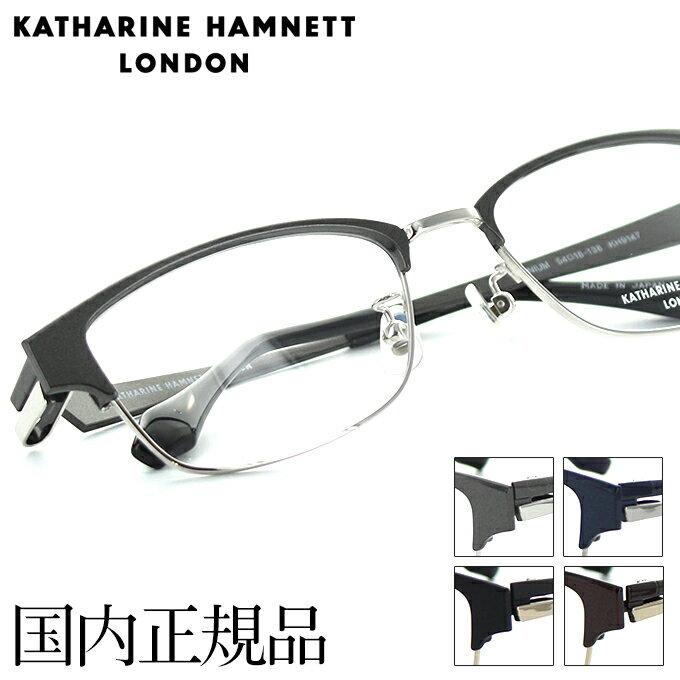 【大感謝祭限定!今だけPT20倍】【送料無料】【国内正規品】キャサリンハムネット メガネフレーム KH9147 54サイズ ブロー ガンメタル シルバー メンズ 男性用 KATHARINE HAMNETT 眼鏡 めがね 度入り可