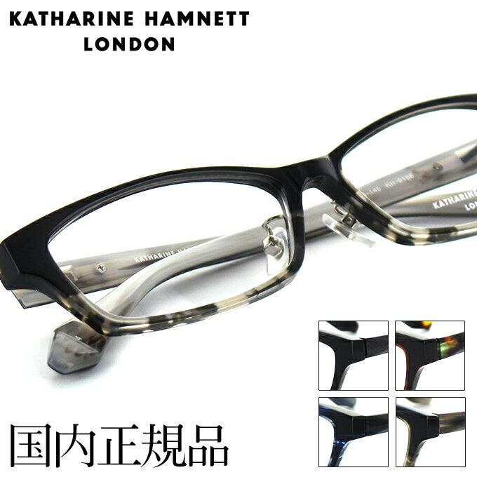 【大感謝祭限定!今だけPT20倍】【送料無料】【国内正規品】キャサリンハムネット メガネフレーム KH9156 55サイズ スクエア ユニセックス 男女兼用 KATHARINE HAMNETT 眼鏡 めがね 度入り可