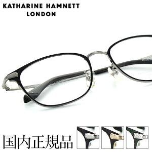 【送料無料】【国内正規品】キャサリンハムネット メガネフレーム KH9162 52サイズ ボスリントン マットブラック シルバー ユニセックス 男女兼用 KATHARINE HAMNETT 眼鏡フレーム めがねフレーム