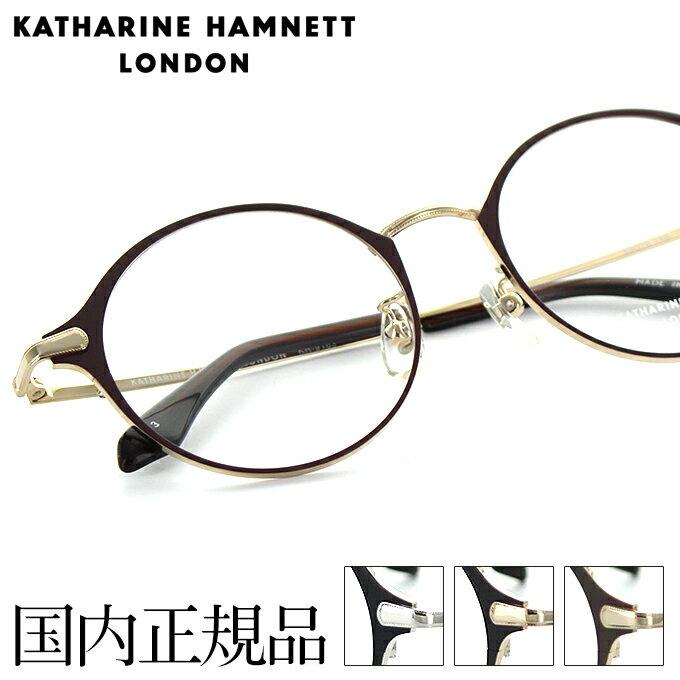 【送料無料】【国内正規品】キャサリンハムネット メガネフレーム KH9163 50サイズ ラウンド マットブラック シルバー ユニセックス 男女兼用 KATHARINE HAMNETT 眼鏡フレーム めがねフレーム 度入り可