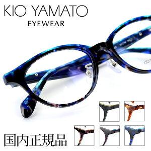 【送料無料】【正規品】【日本製】キオヤマト メガネフレーム KP-J25 50サイズ フォックス ブラック カーキデミ レディース 女性用 KIOYAMATO 眼鏡フレーム めがねフレーム 度付き対応可