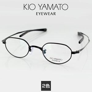 キオヤマト チタン メガネフレーム KT-482J 43サイズ ボストン ユニセックス 男女兼用 KIO YAMATO 眼鏡フレーム バイク フィット 軽い おしゃれ ブルーライトカット PCメガネ 度付き対応可 日本製