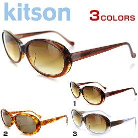 キットソン サングラス KIT-501 57サイズ オーバル レディース 女性用 kitson UVカット UV予防 紫外線カット 紫外線予防【国内正規品】