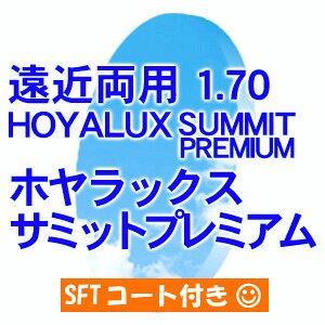 [レンズ]遠近両用HOYALUX SUMMITPREMIUM 1.70ホヤラックス サミットプレミアムオプションコート可(フルリム用)(新品 正規品)